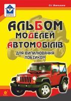 Вовчишин Олег Іванович Альбом моделей автомобілів для випилювання лобзиком 978-966-10-5113-2