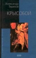 Александр Терехов Крысобой 5-04-007514-6