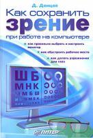 Д. Донцов Как сохранить зрение при работе на компьютере 5-469-01399-5