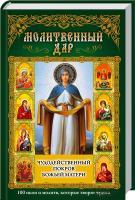 Михалицын Павел Молитвенный дар. Чудодейственный покров Божьей Матери 978-617-12-0437-9