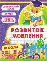 Літвіненко Тетяна Розвиток мовлення. 4-5 рокiв 978-617-594-954-2