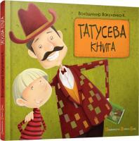 Вакуленко-К. Володимир Татусева книга 978-617-679-055-6