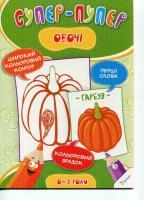 Тумко Ірина Овочі 978-617-690-066-5