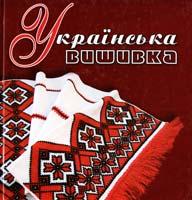 Упорядник Р. В. Захарчук-Чугай Українська вишивка 978-966-8386-09-1