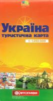 Україна : Туристична карта. 1:1250000 978-617-670-696-0