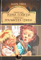 Твен Марк Пригоди Тома Сойера. Пригоди Гекльберрі Фінна 966-692-471-4