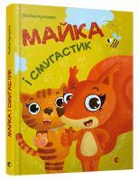 Купцова Любов Майка і Смугастик 978-617-679-428-8