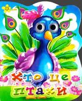 Панасюк Інна Хто це. Птахи. (картонка) 978-966-1689-90-8