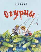 Носов Николай Огурцы (Рисунки И. Семенова) 978-5-389-11098-4