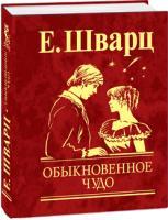 Шварц Евгений Обыкновенное чудо 978-966-03-4197-5
