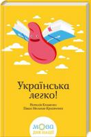 Клименко Наталія, Мельник-Крисаченко Павло Українська легко! 978-617-12-1478-1