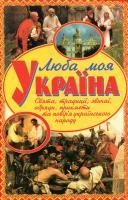 Шкода М. Люба моя Україна.Свята,традиції,обряди,звичаї... 966-338-938-9