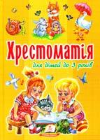 Укладач М. К. Возіянов Хрестоматія : Для дітей до 3 років 978-617-508-121-1