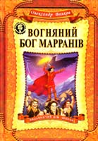 Волков Олександр Вогняний бог Марранів 978-966-429-367-6