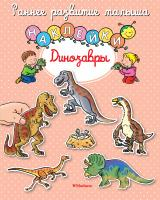 Бомон Эмили Динозавры 978-5-389-10736-6