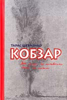 Шевченко Тарас Кобзар 978-966-339-882-2