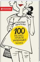 Авраменко Олександр 100 експрес-уроків української. Частина 2 978-917-7563-03-6