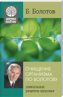 Болотов Борис Очищение организма по Болотову 978-966-2263-44-2