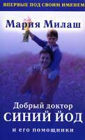Мария Милаш Добрый доктор синий йод и его помощники 5-17-031663-1