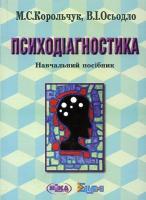 Василь Осьодло, Микола Корольчук Психодіагностика. Навчальний посібник 978-966-521-272-0