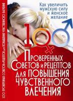 Пономарев Владимир 100 проверенных советов и рецептов для повышения чувственного влечения 978-966-481-938-8