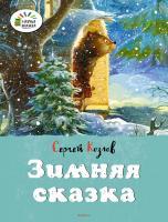 Козлов Сергей Зимняя сказка 978-5-389-11820-1