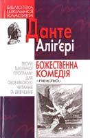 Данте Аліг'єрі Божественна комедія. Пекло 966-661-749-8