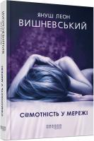 Януш Леон Вишневський Самотність у мережі 978-617-09-5582-1