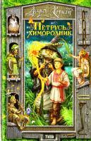 Корній Дара Петрусь химородник 978-966-421-158-8
