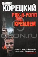 Корецкий Данил Рок-н-ролл под Кремлем 978-5-17-068279-9, 978-5-271-29049-7