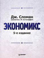 Дж. Сломан совместно с М. Сатклиффом Экономикс 5-94723-176-х, 0-13-085342-9