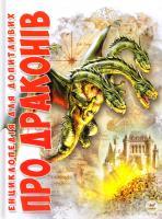 Тетельман Г. Про драконів. Енциклопедія для допитливих 978-617-7292-59-2