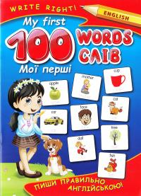 My first 100 words. Пиши правильно 978-966-498-597-7