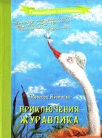 Нестайко Всеволод Приключения журавлика 978-966-444-368-2