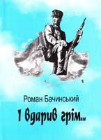 Бачинський Роман І вдарив ірім... (2-а книга дилогії  966-547-109-0