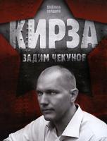 Вадим Чекунов Кирза 978-5-903396-15-3