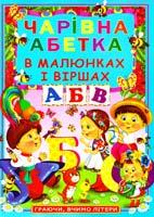 Редактори: О. В. Зав'язкін, Ю. Є. Єфременкова Чарівна абетка в малюнках і віршах 978-966-481-667-7