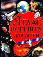 Укладач О. В. Зав'язкін Атлас Всесвіту для дітей 978-617-08-0272-9