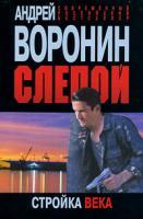 Андрей Воронин Слепой. Стройка века 978-985-16-7712-8
