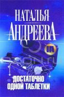 Наталья Андреева Достаточно одной таблетки 978-5-17-066606-5, 978-5-271-27625-5, 978-5-4215-1352-0