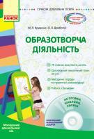 Кривоніс М.Л., Дроботій О.Л. Образотворча діяльність. Молодша група + CD-диск
