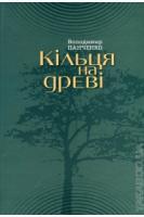 Панченко Володимир Кільця на древі 978-617-7023-35-6