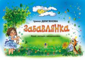 Дем'янова Ірина Володимирівна Забавлянка.: Вірші, загадки, швидкомовки. 966-692-495-1