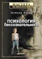 Зигмунд Фрейд Психология бессознательного 5-94723-092-5