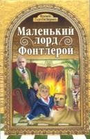 Бернет Годгсон Френсіс Маленький Лорд Фонтлерой 978-966-395-276-5