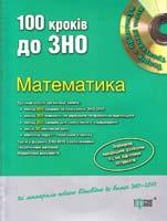 Максименко О. Ю., Роганін О. М., Тарасенко О. О. 100 кроків до ЗНО. Математика 978-611-03-00-82-7