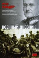 Франц Гальдер Военный дневник. 1941-1942 978-5-17-067688-0, 978-5-271-28411-3, 978-5-226-02655-3
