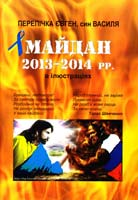 Перепічка Євген МАЙДАН 2013-2014 pp. в ілюстраціях 978-617-7045-44-0