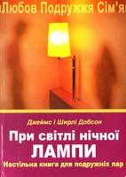 Добсон Джеймс, Добсон Ширлі При світлі нічної лампи 978-966-395-396-0, 978-966-395-237-6