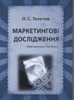Тєлєтов Олександр Маркетингові дослідження 978-966-316-267-6